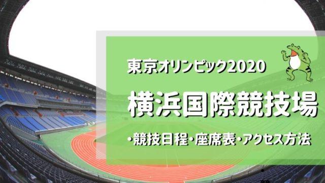東京オリンピックの横浜国際競技場