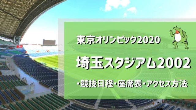東京オリンピックの埼玉スタジアム2002