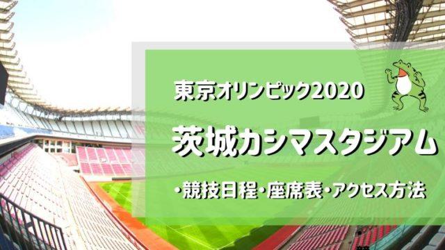 東京オリンピックの茨城カシマスタジアム