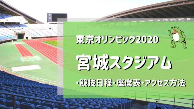 東京オリンピックの宮城スタジアム
