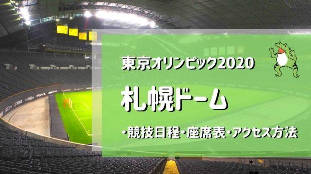 東京オリンピックの札幌ドーム