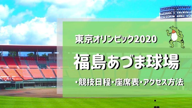 東京オリンピックの福島あづま球場