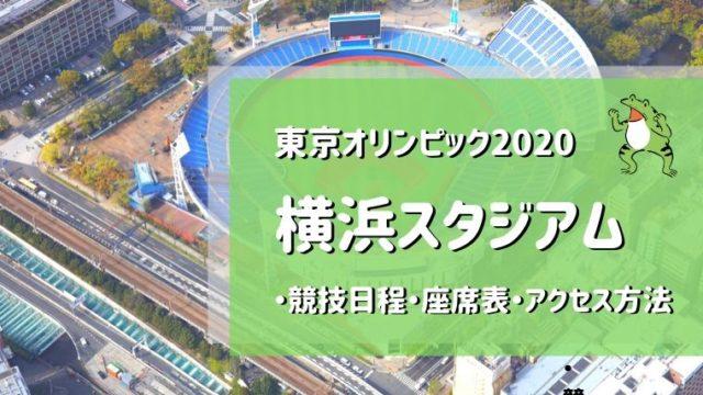 東京オリンピックの横浜スタジアム