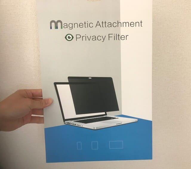 MacBook覗き見防止フィルター