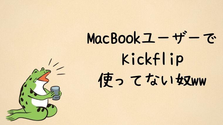 MacBookユーザーでキックフリップ使ってない奴ww