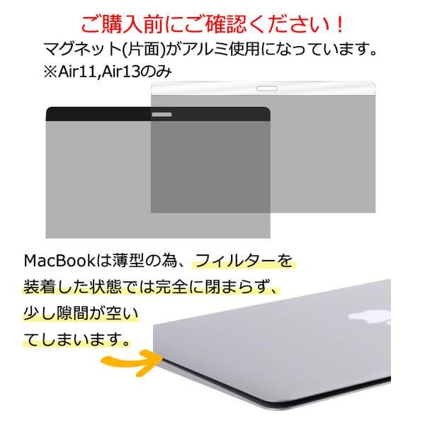 MacBookのフィルター