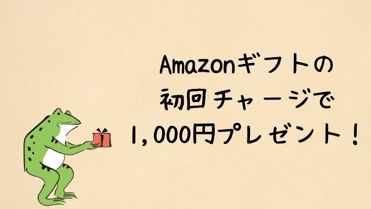 アマゾンギフトの初回チャージで1000円プレゼント