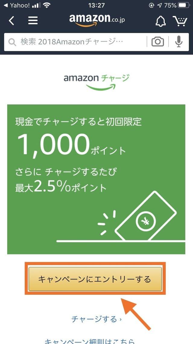 Amazonチャージの手順