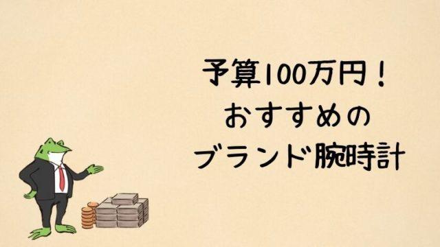 予算100万円! おすすめの ブランド腕時計!